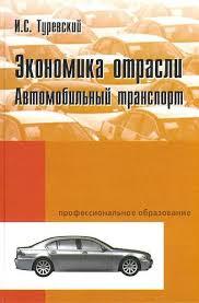 Дипломное проектирование автотранспортных предприятий Учебное  Другие книги этого автора