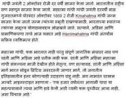 mahatma gandhi essay for class annotated bibliography essay  mahatma gandhi essay for class 4
