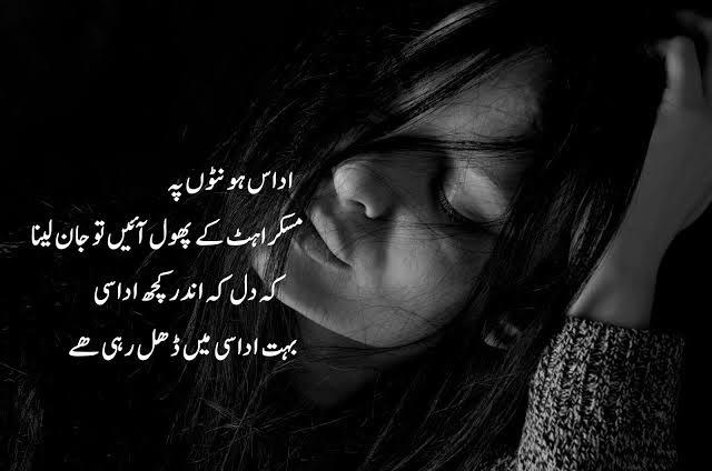 udas poetry
