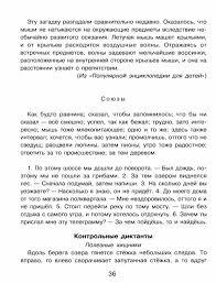 Страхова Л Л Диктанты по русскому языку класс Эту загадку разгадали сравнительно недавно Оказалось что