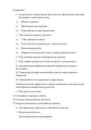 Отчет по практике в строительной организации бухгалтерский учет  Отчет по практике в строительной организации бухгалтерский учет
