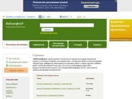 Образование Каталог сайтов web best catalog Электронная библиотека Библиофонд библиотека статей рефератов дипломы курсовые отчеты