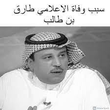 """سبب وفاة الاعلامي طارق بن طالب .. رحيل مفاجئ لـ """"أبو فارس"""" نجم الشاشة  الرياضية"""