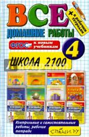 Книга Все домашние работы за класс Школа ФГОС  Все домашние работы за 4 класс Школа 2100