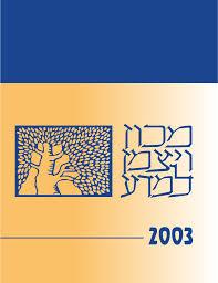 scientific activities weizmann insute of activities scientific activities 2003 rehovot by publishing department biological chemistry 5