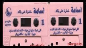 Osama - Khatarna 3ala Balak / أسامة - خطرنا علي بالك - YouTube