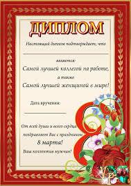 Как выглядит диплом установленного образца Москва и область Диплом высшем специальном образовании являются