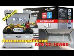 Лето, жара. Автохолодильник <b>AVS CC</b>-<b>19WBC</b> для путешествий ...