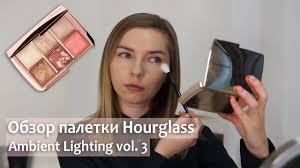 Обзор <b>палетки Hourglass Ambient Lighting</b> vol. 3, тестирую ...