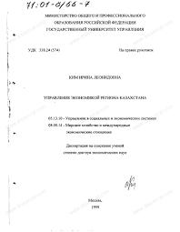 Диссертация на тему Управление экономикой региона Казахстана  Диссертация и автореферат на тему Управление экономикой региона Казахстана научная электронная