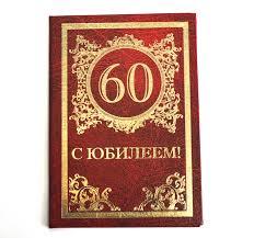 Диплом Юбиляра лет ru Диплом Юбиляра 60лет 1
