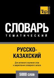 """Книга """"<b>Русско</b>-<b>казахский тематический словарь</b>. 5000 слов ..."""