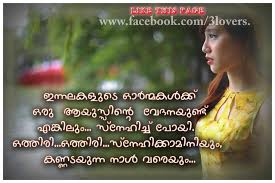 Deep Love Quotes Malayalam Hover Me New Your Quote Picture Malayalam