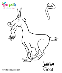 How to read and write it nicholas awde|putros samano. Free Printable Arabic Alphabet Coloring Pages Pdf بالعربي نتعلم