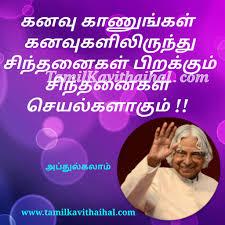 Famous Motivational Inspiring Apj Kalam Tamil Quotes Indraya