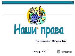 Презентация на тему Защита прав потребителя Выполнил Ученик  Выполнила Матева Ани г Сургут 2007 Каковы основные права потребителей Закон