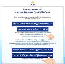 www.sso.go.th แบบฟอร์มทบทวนสิทธิ ม.33,ม.39 และ ม.40 เช็ค