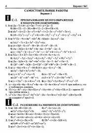 решебник к Дидактическим материалам по Алгебре класс Жохова  Ответы