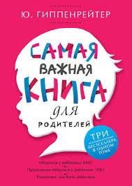 Юлия Гиппенрейтер, Самая важная <b>книга для родителей</b> (сборник)