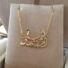 double arabic name necklace co joined