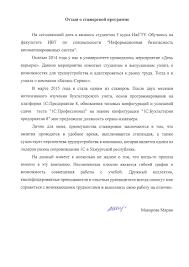 Специальное предложение для студентов ВУЗов стажировка в компании  Пантюхина Светлана Владимировна