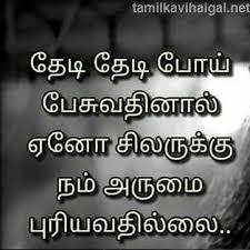 tamil love sad kavithai tamil age