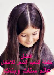 تنعيم شعر الاطفال المجعد طبيعيا خلطة لتنعيم الشعر للاطفال
