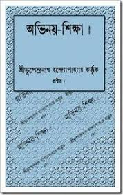 are you looking for how to learn acting in bengali pdf book or abinay siksha be