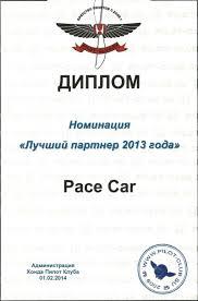 Автосервис pace car лучший автосервис honda Диплом пилот клуба