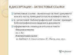 Презентация на тему ЦИТИРОВАНИЕ В ДИССЕРТАЦИИ РЕКОМЕНДАЦИИ ПО  17 В ДИССЕРТАЦИИ ЗАТЕКСТОВЫЕ ССЫЛКИ