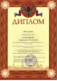 Грамоты и дипломы  Селезнева А О Диплом 3 степени jpg