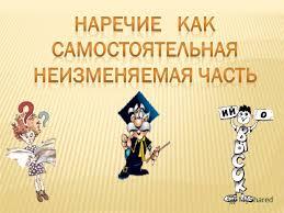 Презентация на тему Презентация к уроку по русскому языку  2 учащиеся получают сведения о происхождении термина наречие