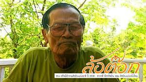 ล้อต๊อก (คุณสวง ทรัพย์สำรวย) ศิลปินแห่งชาติ ปี 2538 : สารคดี อัครศิลปิน ตอน  ศิลปินแห่งหนังไทย - YouTube
