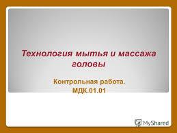 Презентация на тему Технология мытья и массажа головы  1 Технология мытья и массажа головы Контрольная работа МДК 01 01
