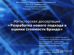 Презентация на тему Магистерская диссертация Разработка нового  1 Магистерская диссертация