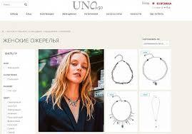 В сети можно купить женские <b>ожерелья</b> ручной работы <b>UNOde50</b>