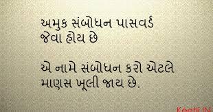 Image result for gujarati suvichar image