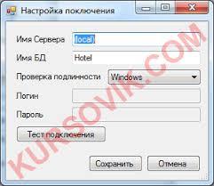 Администратор гостиницы c ms sql server Курсовая работа на  c ado ms sql server администратор гостиница администратор гостиницы курсовая