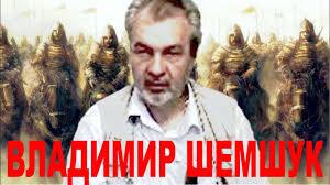 Люди могут уничтожить силы СС - Академик <b>Владимир Шемшук</b> ...