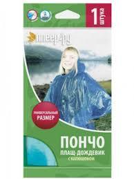 Купить Пончо <b>дождевик</b> Paterra 402-379 по низкой цене в Москве ...