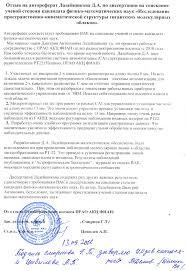 Астрокосмический центр Отзыв на автореферат · Решение совета