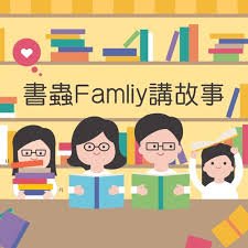 書蟲Family講故事