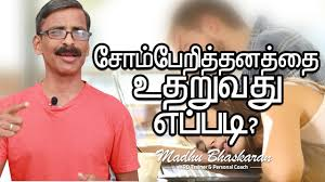 How To Overcome Your Laziness Tamil Motivation Talk Madhu Bhaskara