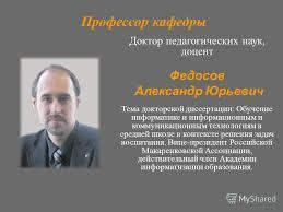 Презентация на тему КАФЕДРА ТЕОРИИ И МЕТОДИКИ ОБУЧЕНИЯ  9 Доктор педагогических