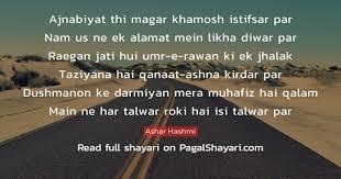 ajnabiyat thi magar KHamosh istifsar par, English ghazal Shayari and Poetry  - Pagal Shayari