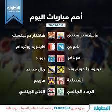 أهم مباريات اليوم - البطولة - Elbotola