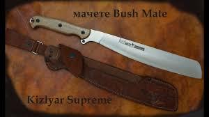 Bush Mate Kizlyar Supreme - YouTube