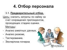 Презентация на тему Набор отбор и найм персонала План  17 4 Отбор персонала 3 1