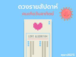 ดวงความรักรายสัปดาห์ 10 - 16 สิงหาคม 2563 คนที่เกิดวันอาทิตย์