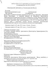 Реферат Протокол судебного заседания ru Реферат протокол судебного заседания гражданского процесса